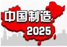 中国制造未来方向:效率、智能、质量