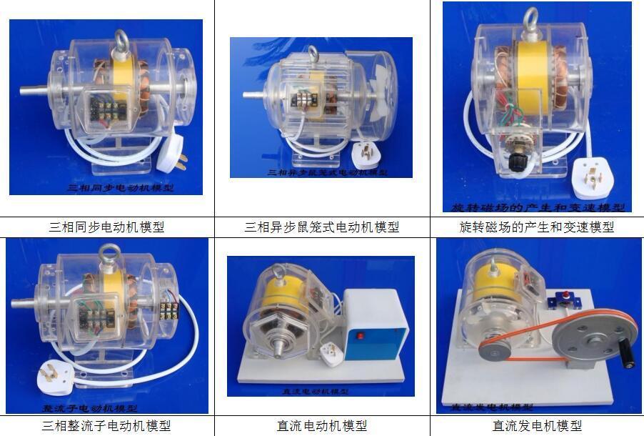 透明电动机模型