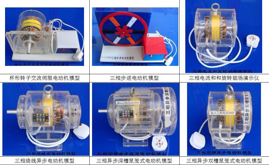 透明电动机教学演示模型