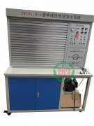 透明液压系统综合实训装备