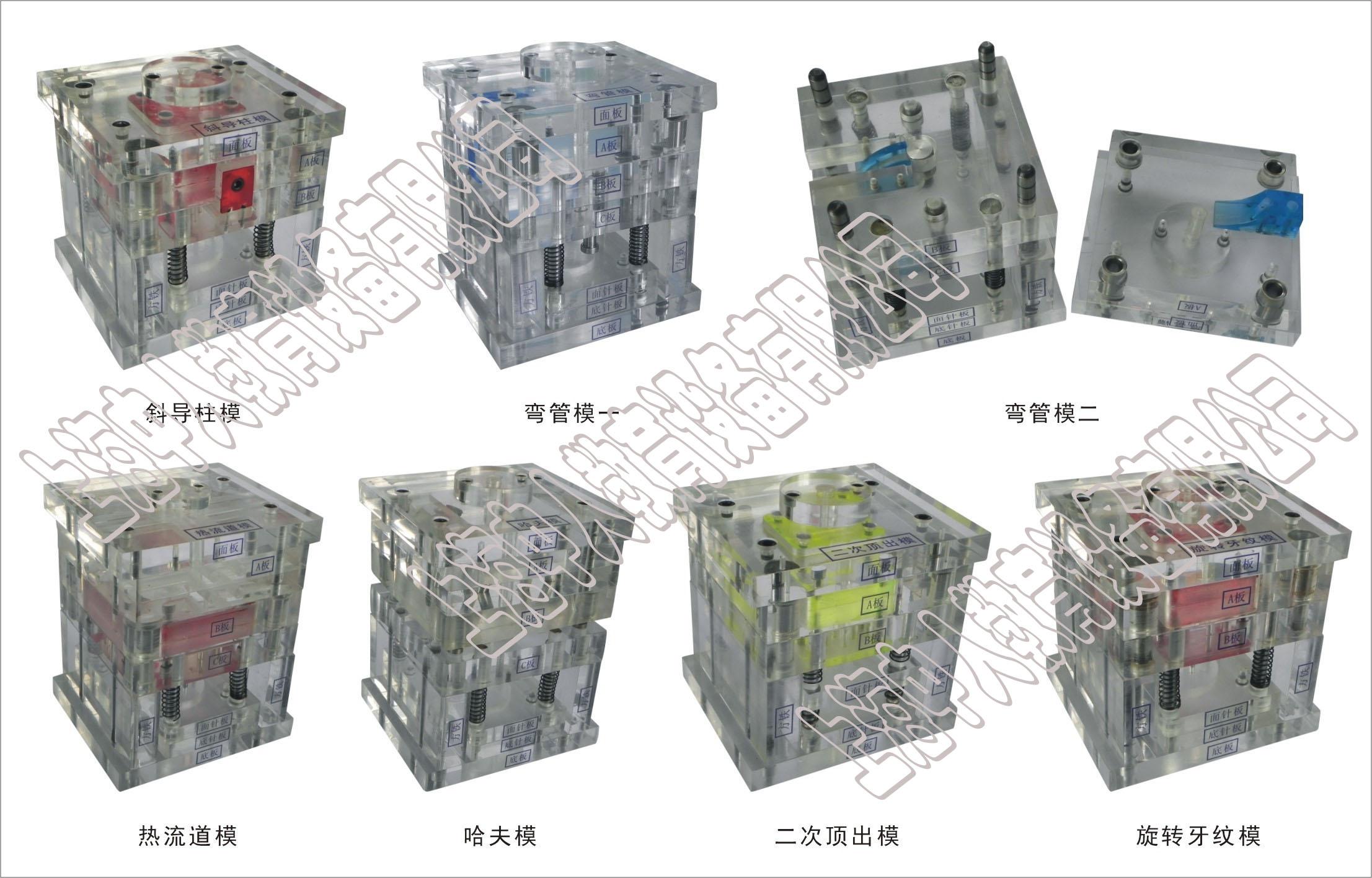 透明注塑模具
