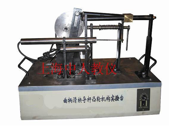 曲柄滑块、导杆、凸轮组合实验台
