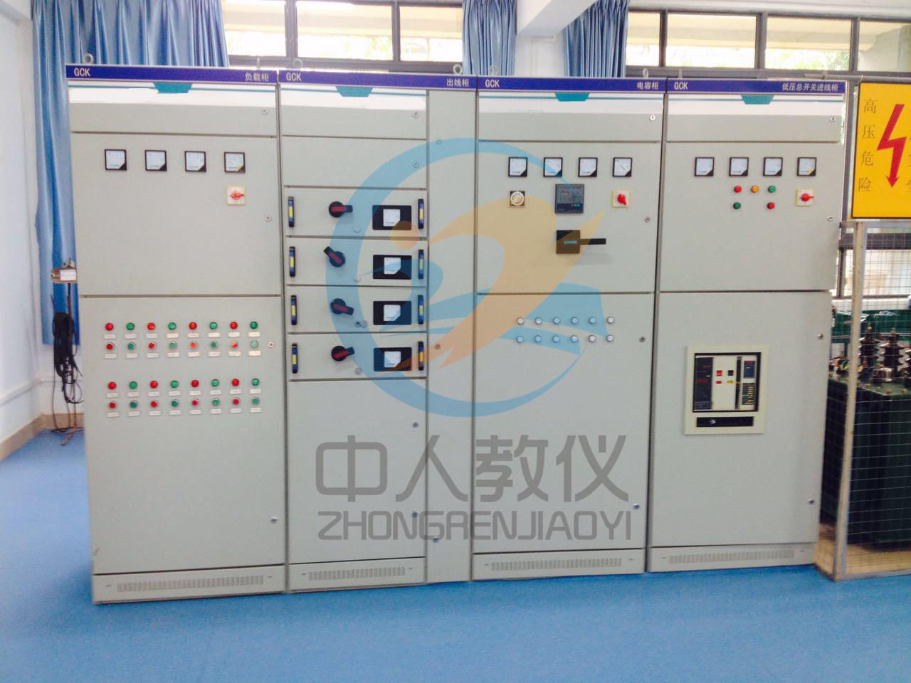 工厂供配电技术及技能训练实训装置