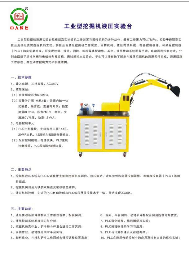 工业型挖掘液压实验台