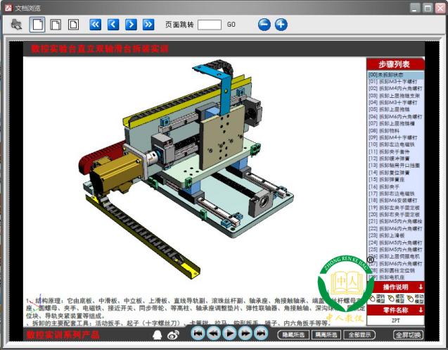 机械装调综合实训装置,机械设备装调教学设备,机械装调实验设备5
