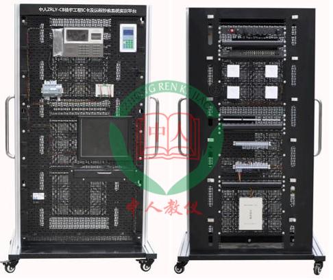 ZRLY-CB楼宇工程IC卡及远程抄表系统实训平台